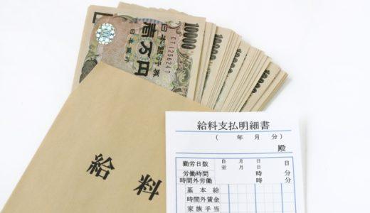 50代女性の仕事の時給900円は安いのか?1,000円なら御の字?
