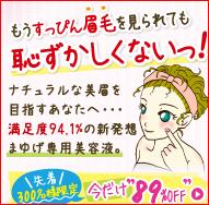 眉毛の整え方眉が薄くなってくる熟年女性ほど難しい!マユライズを使うとどうなるの?