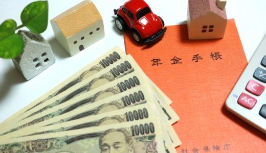 遺族年金平均値、1か月9万円は多いか少ないか?