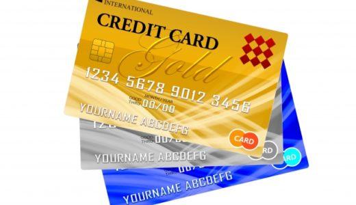 節約出来てお金が貯まっていくクレジットカードならイオンカードかエポスカード