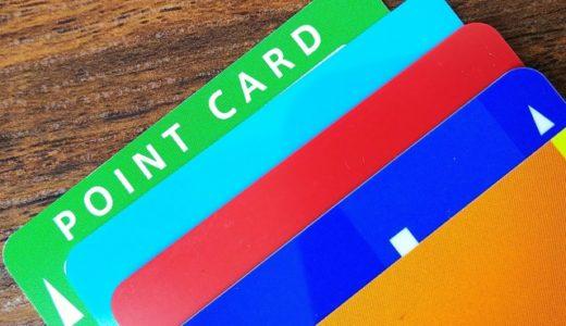 ポイントカードは4枚あれば良い!いつ、どこで使えばお得?