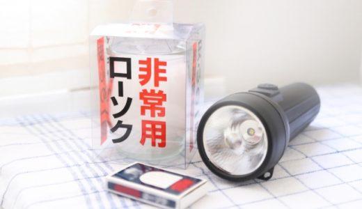 懐中電灯オススメ防災用にお得で明るいものを準備しておこう!